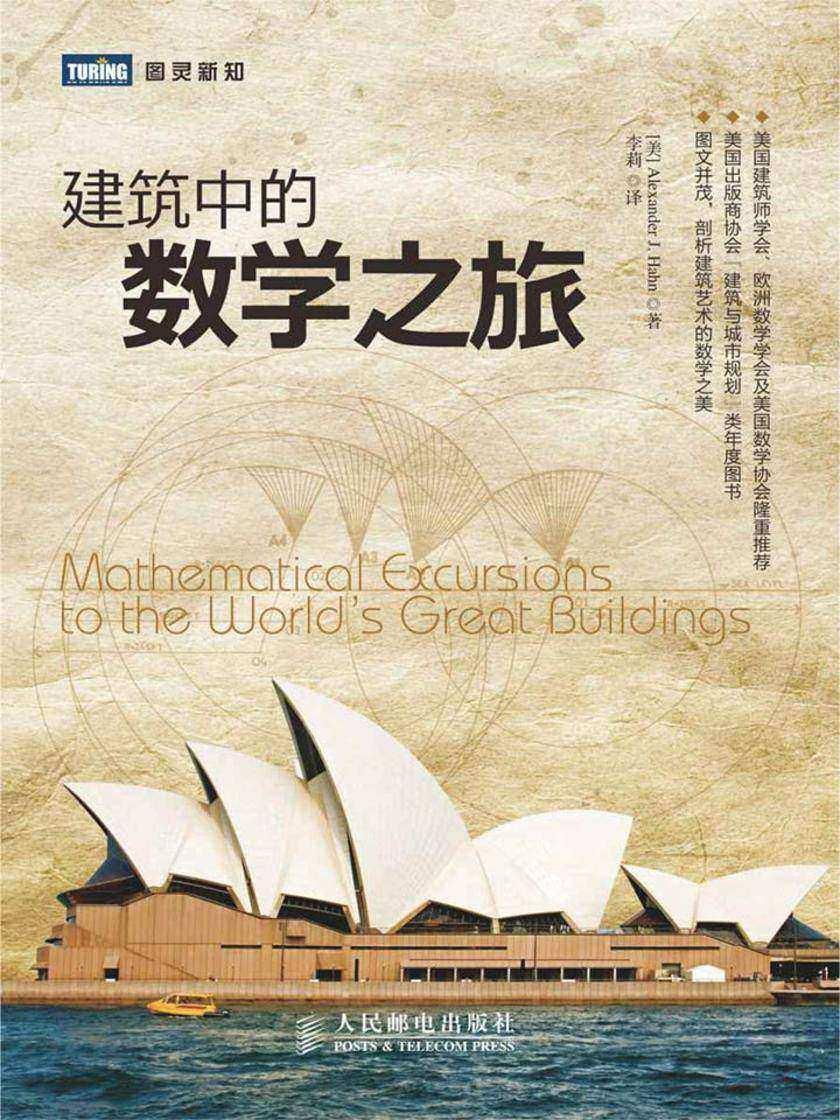 建筑中的数学之旅