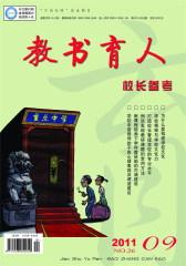 教书育人·校长参考 月刊 2011年09期(仅适用PC阅读)