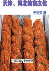 天津、河北的食文化
