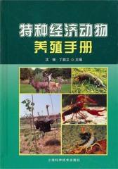 特种经济动物养殖手册
