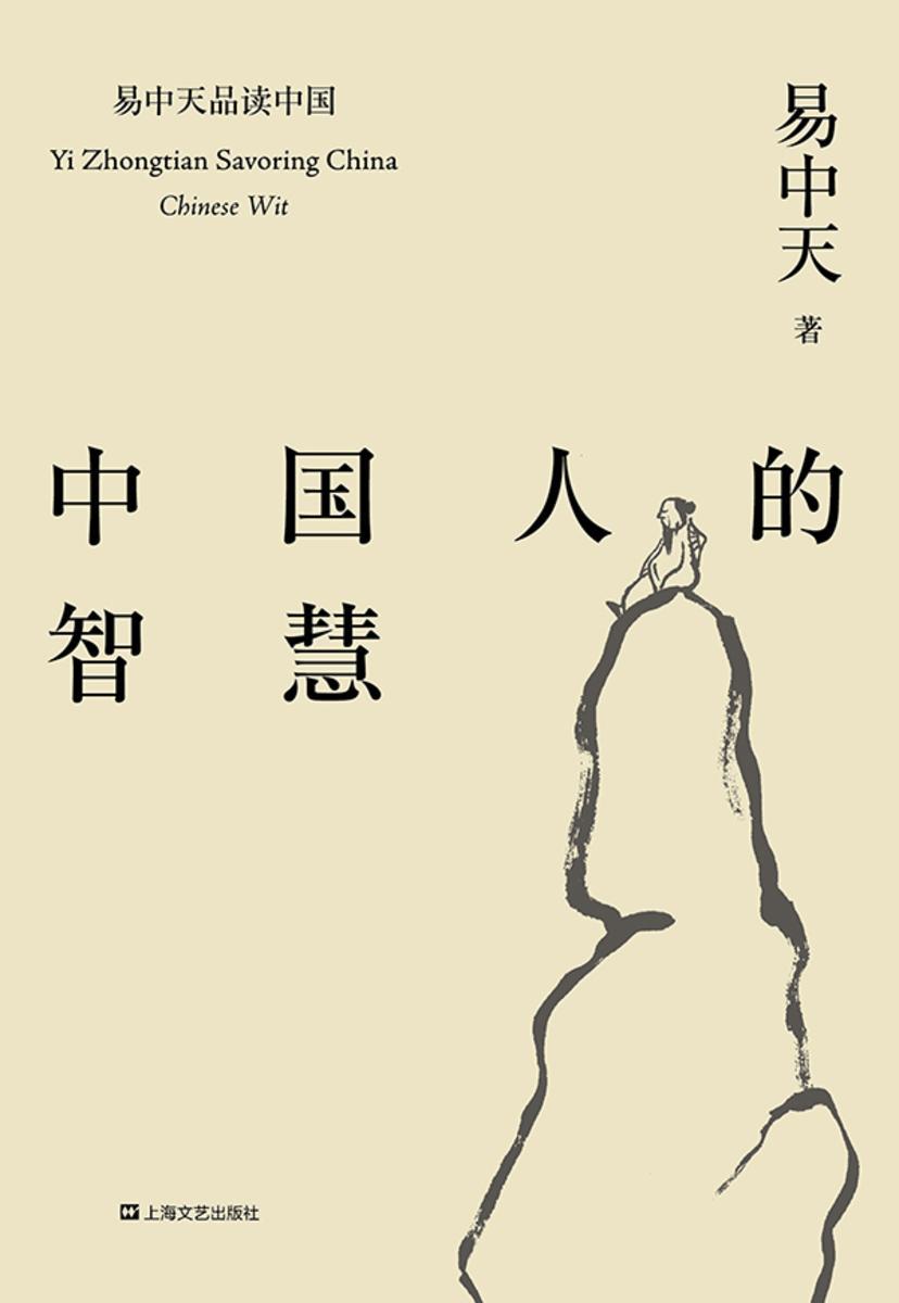 易中天品读中国系列:中国人的智慧