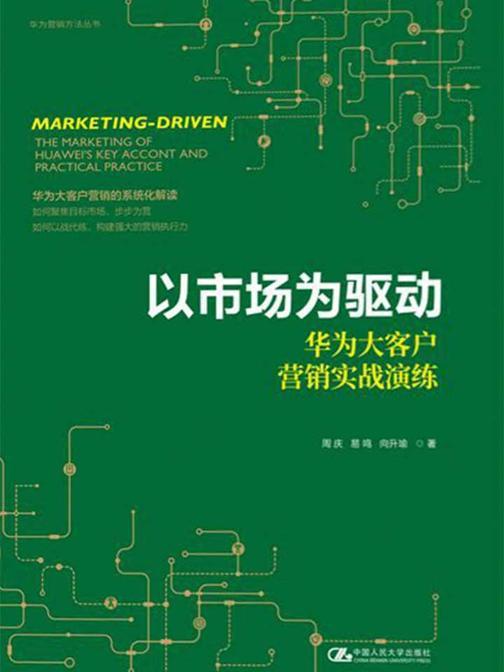 以市场为驱动——华为大客户营销实战演练(华为营销方法丛书)