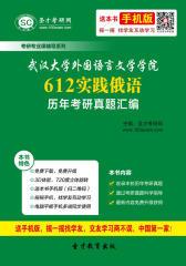 武汉大学外国语言文学学院612实践俄语历年考研真题汇编(仅适用PC阅读)