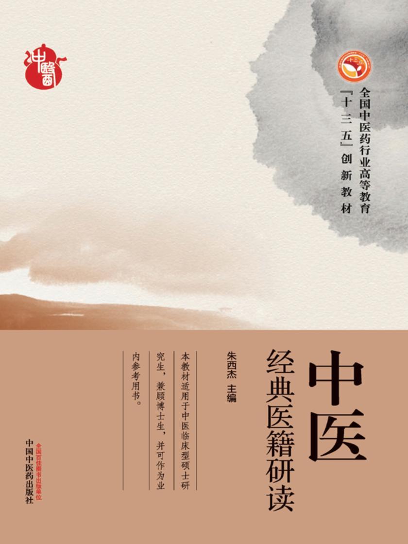 中医经典医籍研读