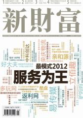 新财富 月刊 2012年01期(仅适用PC阅读)