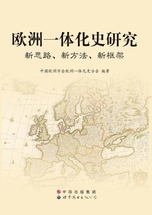 欧洲一体化史研究:新思路、新方法、新框架