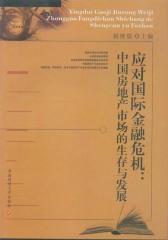应对国际金融危机:中国房地产市场的生存与发展
