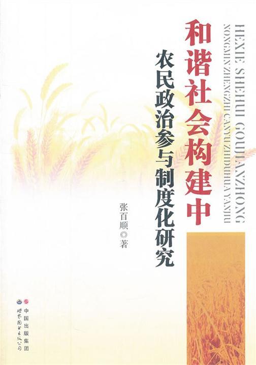 和谐社会构建中农民政治参与制度化研究