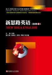 新思路英语(本科下册)(仅适用PC阅读)