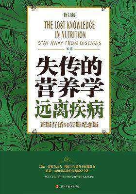 失传的营养学:远离疾病