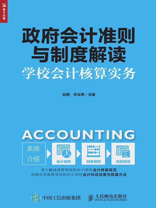 政府会计准则与制度解读——学校会计核算实务