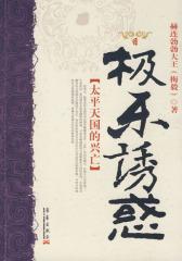 极乐诱惑:太平天国的兴亡(试读本)