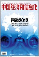 中国经济和信息化 半月刊 2012年01期(仅适用PC阅读)