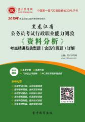 [3D电子书]圣才学习网·2015年黑龙江省公务员考试行政职业能力测验《资料分析》考点精讲及典型题(含历年真题)详解(仅适用PC阅读)