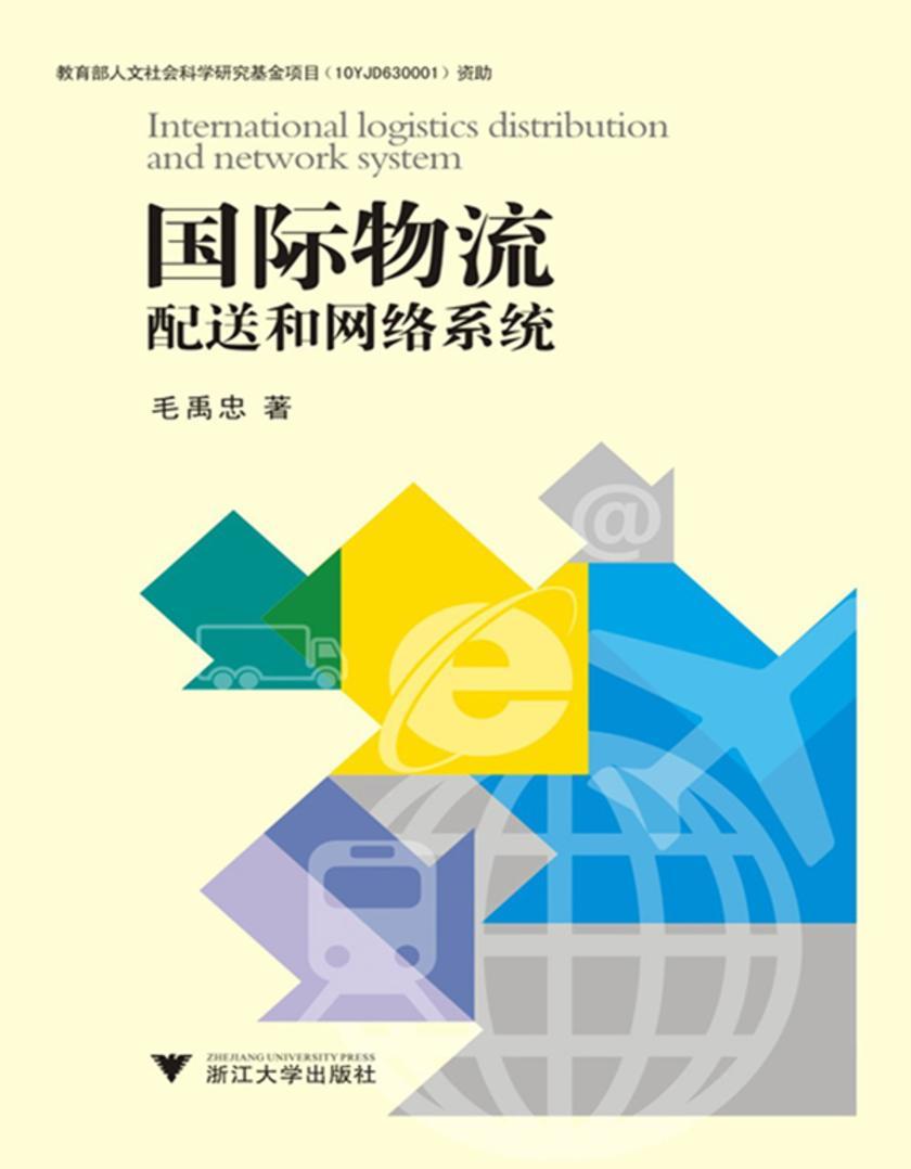 国际物流配送和网络系统(仅适用PC阅读)