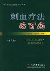刺血疗法治百病(第三版)(试读本)