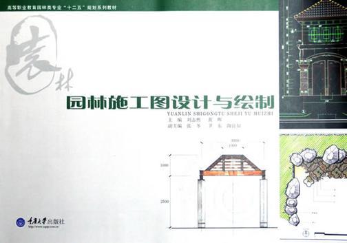 园林施工图设计与绘制