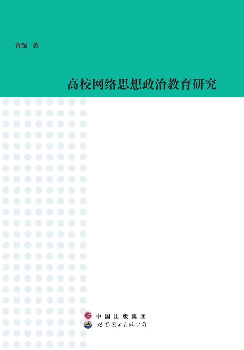 高校网络思想政治教育研究