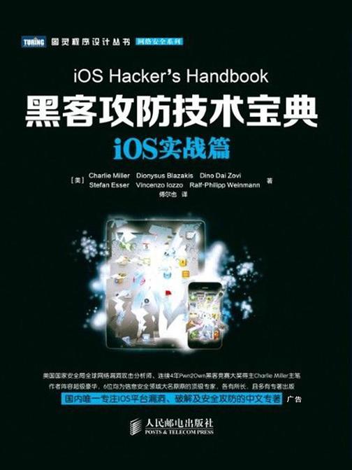 黑客攻防技术宝典:iOS实战篇