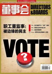 董事会 月刊 2011年09期(仅适用PC阅读)
