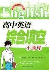 高中英语综合填空小题库(仅适用PC阅读)