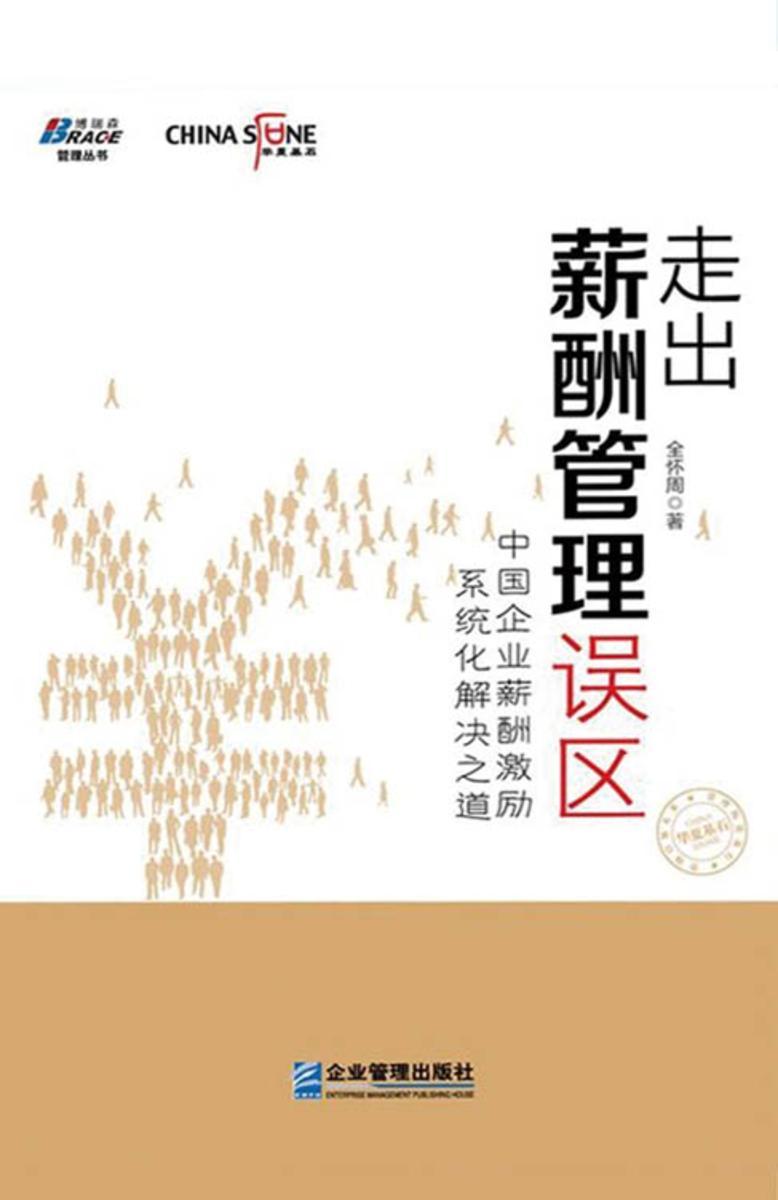 走出薪酬管理误区:中国企业薪酬激励系统化解决之道
