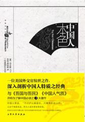 中国人本色(试读本)