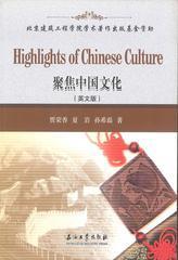 聚焦中国文化英文