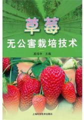 草莓无公害栽培技术