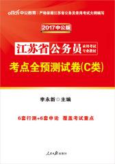 中公版·2017江苏省公务员录用考试专业教材:考点全预测试卷C类