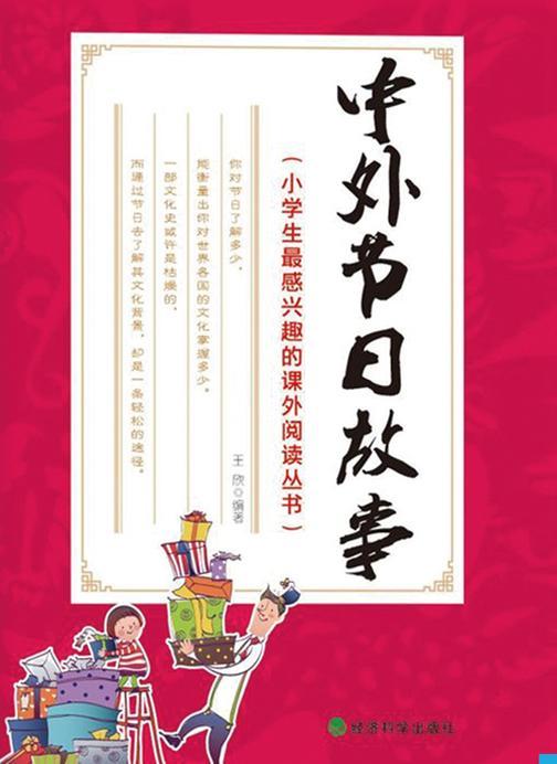 中外节日故事(小学生最感兴趣的课外阅读丛书)