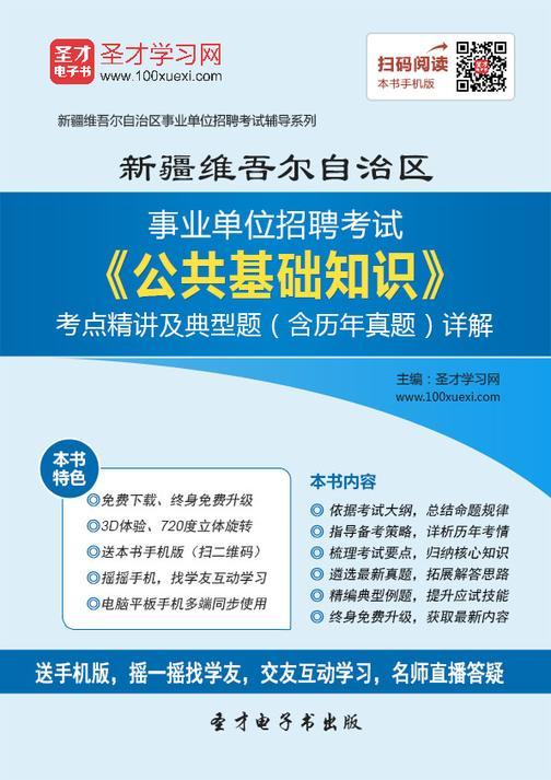 2018年新疆维吾尔自治区事业单位招聘考试《公共基础知识》考点精讲及典型题(含历年真题)详解