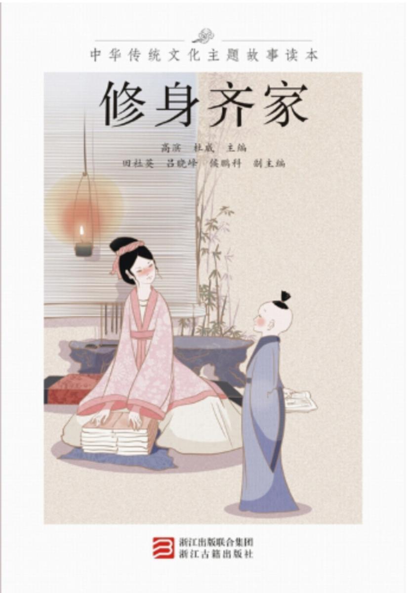 中华传统文化主题故事读本.修身齐家