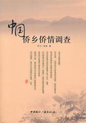 中国侨乡侨情调查