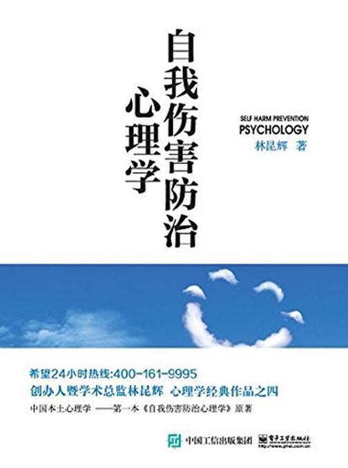 自我伤害防治心理学