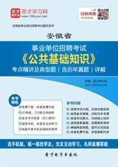 2018年安徽省事业单位招聘考试《公共基础知识》考点精讲及典型题(含历年真题)详解