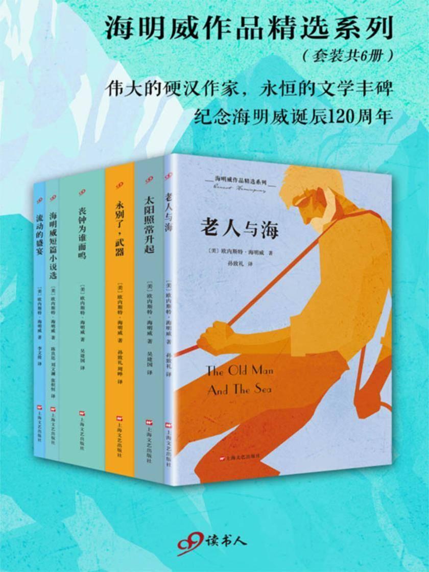 海明威作品精选系列(套装共6册)