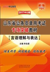 中公版·2017山东省公务员录用考试专项突破教材:言语理解与表达