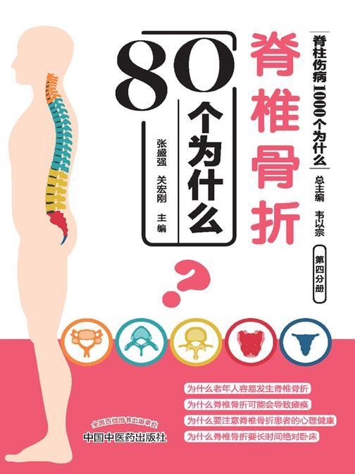脊椎骨折80个为什么
