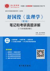 [3D电子书]圣才学习网·舒国滢《法理学》(第3版)笔记和考研真题详解【7小时视频讲解】(仅适用PC阅读)