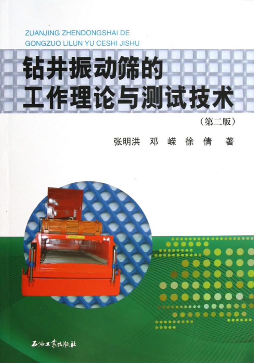 钻井振动筛的工作理论与测试技术