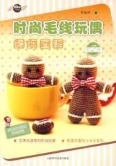 时尚毛线玩偶编织图解.第2辑(仅适用PC阅读)
