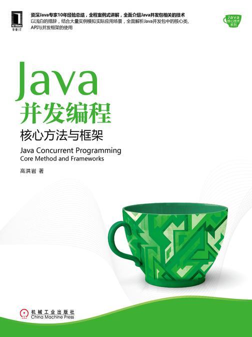 Java并发编程:核心方法与框架