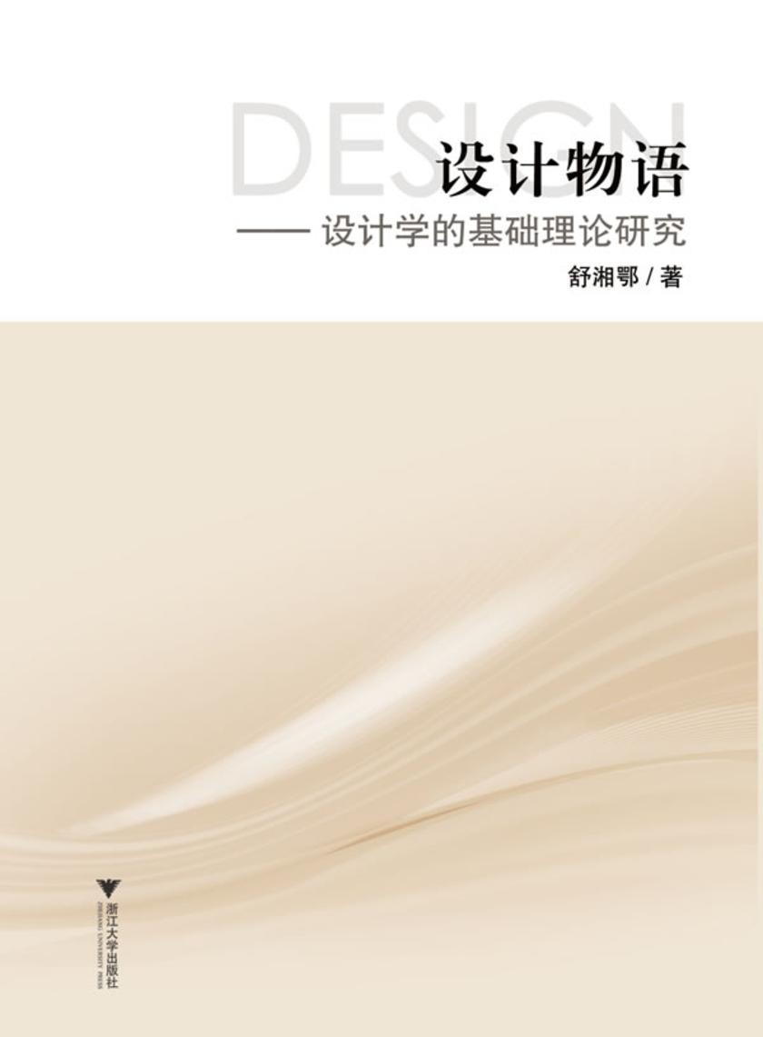 设计物语:设计学的基础理论研究