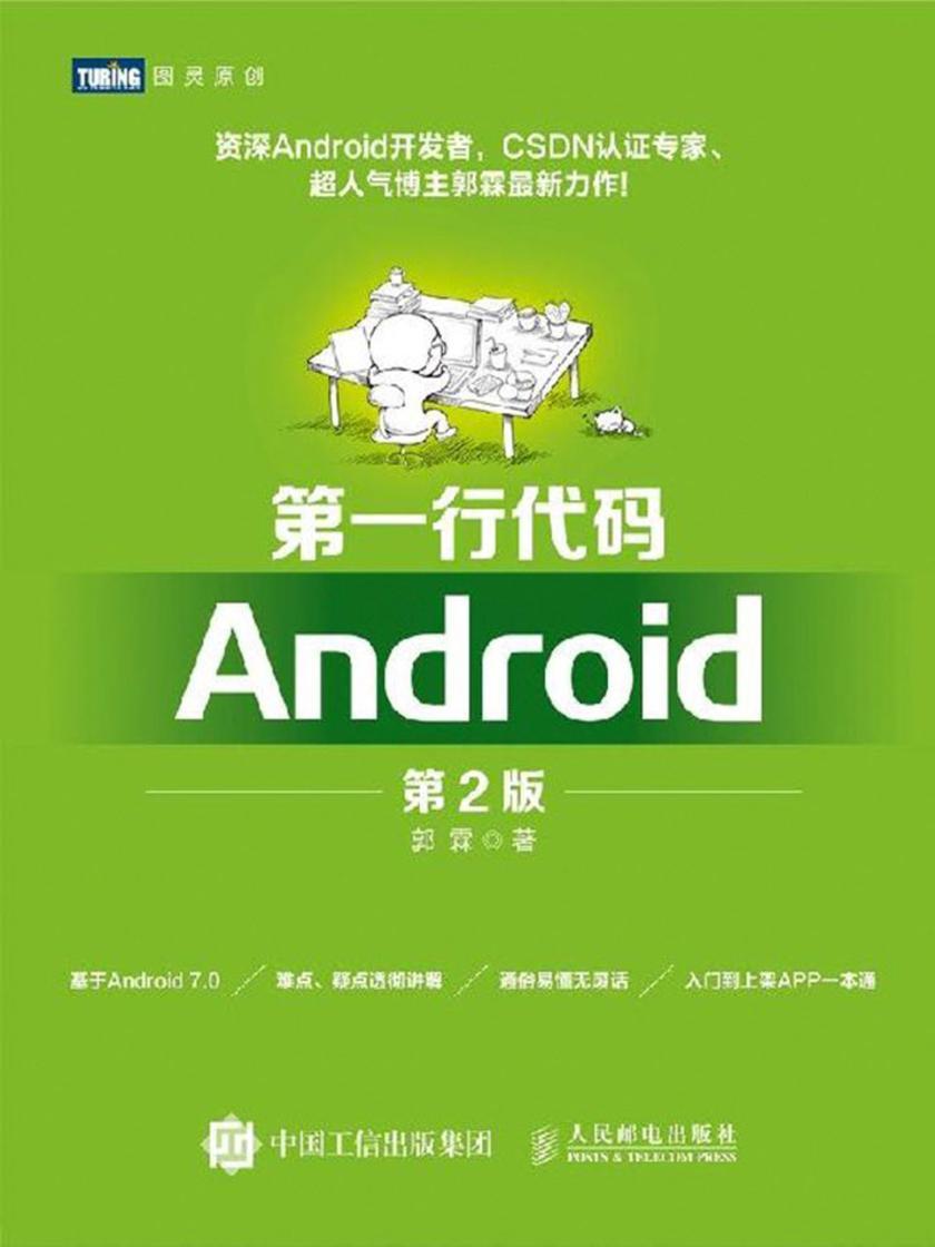 第一行代码——Android(第2版)