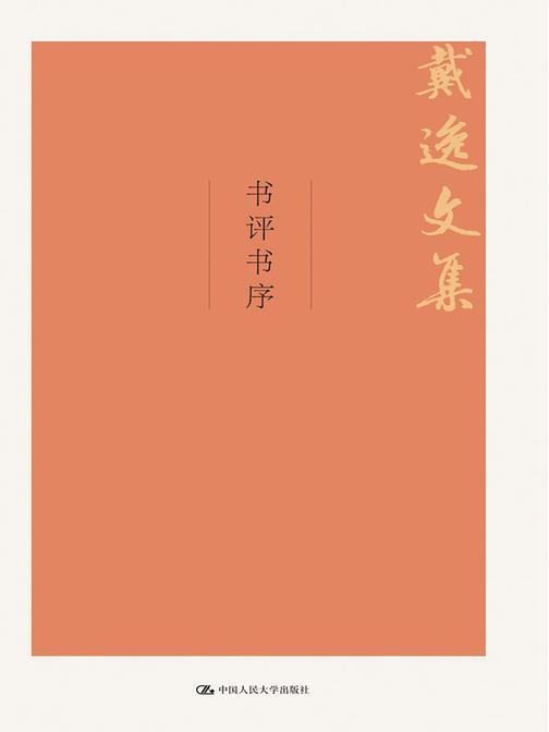 书评书序(戴逸文集;北京市社会科学理论著作出版基金重点资助项目)