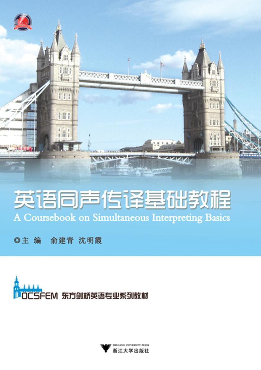 英语同声传译基础教程(仅适用PC阅读)