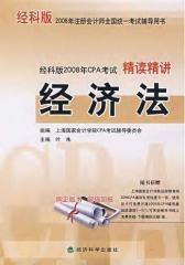 经科版2008年CPA考试精读精讲——经济法(仅适用PC阅读)