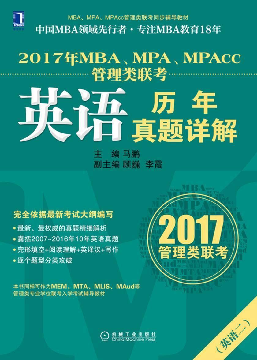 2017年MBA、MPA、MPAcc管理类联考英语历年真题详解(仅适用PC阅读)