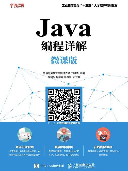 Java编程详解(微课版)
